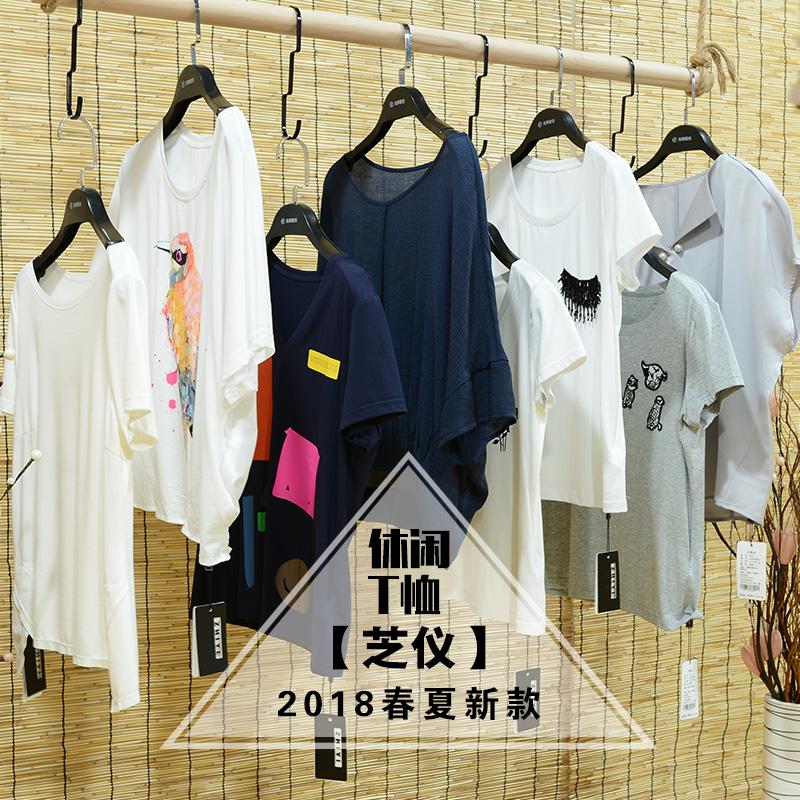 郑州品牌女装芝仪18年夏装女装批发