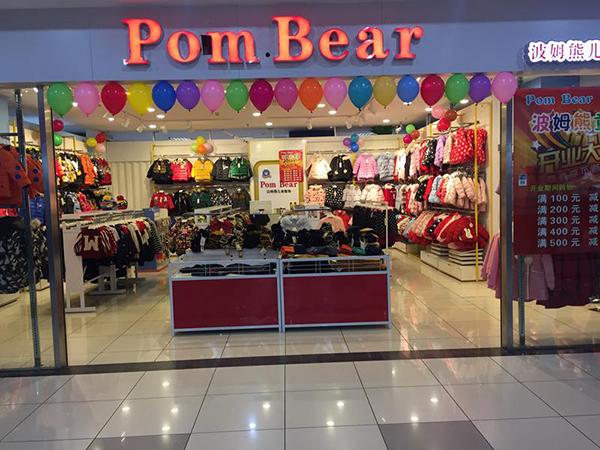 波姆熊店铺展示