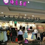 """热烈祝贺""""快乐丘比""""品牌童装进驻厦门汇景购物广场!"""