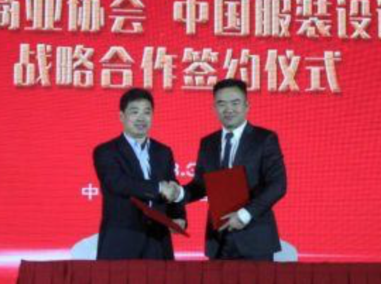 中国服装设计师协会与中国百货商业协会签署战略合作协议