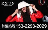 衣讯EXUN&JA摩登风尚女装