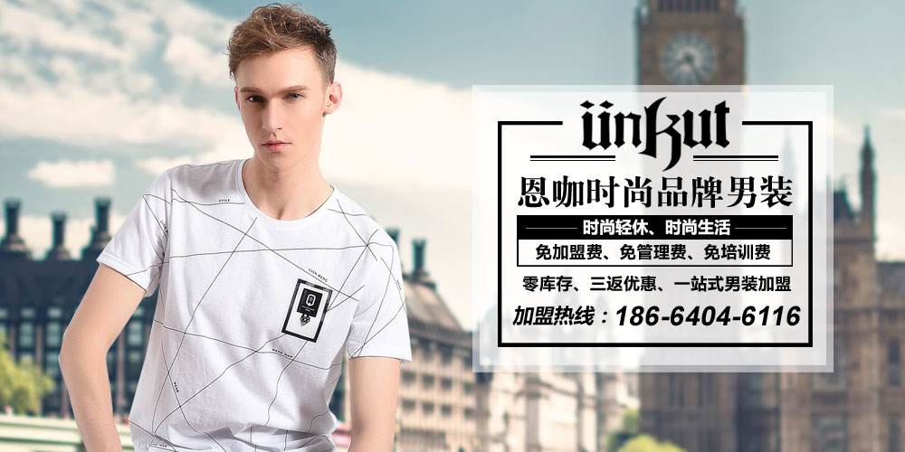 广东恩咖服装有限公司