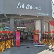 恭喜艾丽哲女装广东中山店4月8日盛大开业!