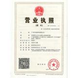 广州音伦服饰有限公司企业档案