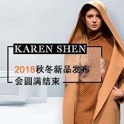 凯伦诗2018秋冬新品发布会圆满结束
