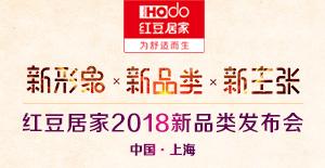 新形象 新品类 新主张 红豆居家2018新品类发布会
