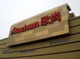 欧尚中国联手天猫供应链 提升大润发产品系统