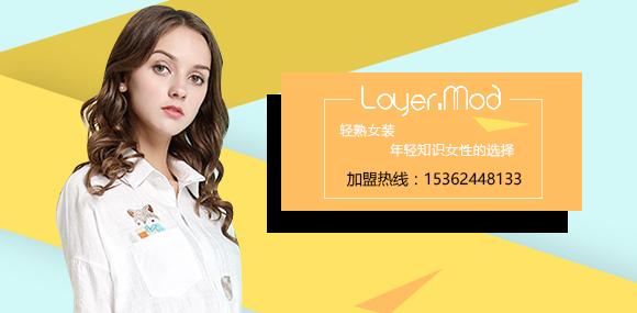 百城千店,少淑典范—Loyer mod容悦