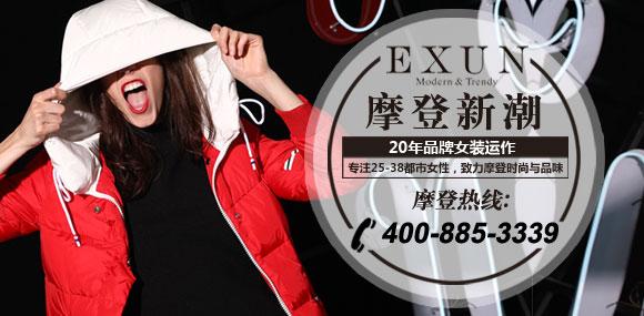 衣讯EXUN&JA摩登风尚女装加盟