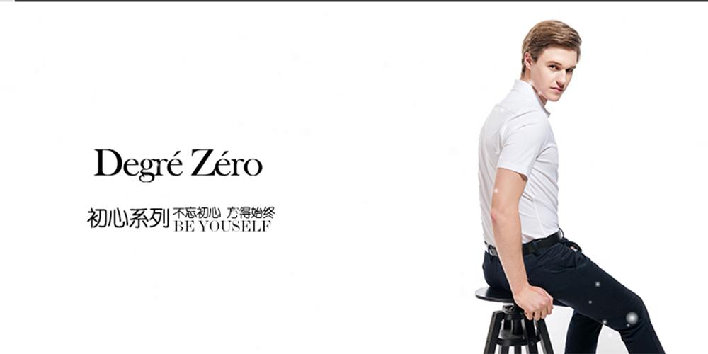 微奢零度 Degré Zéro