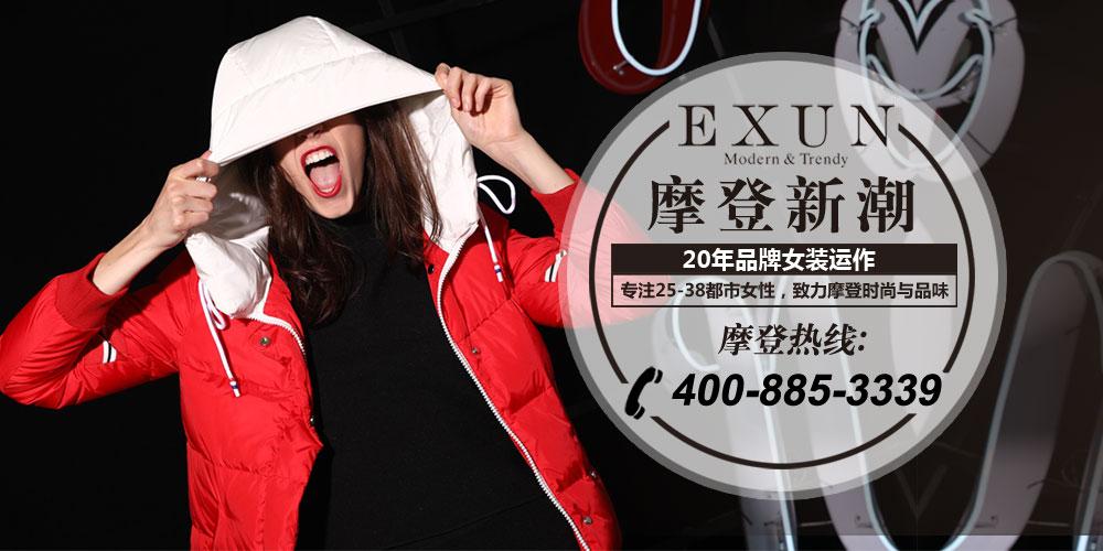 衣讯EXUN