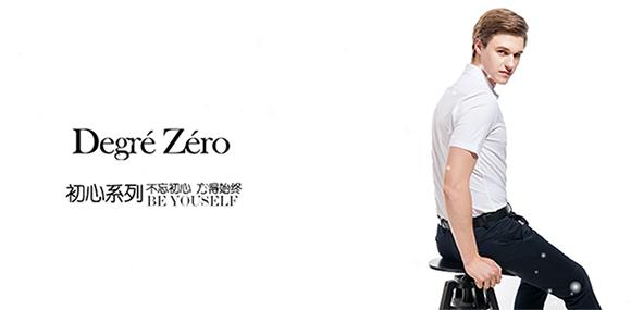 DegreZero男裝誠邀您的加盟