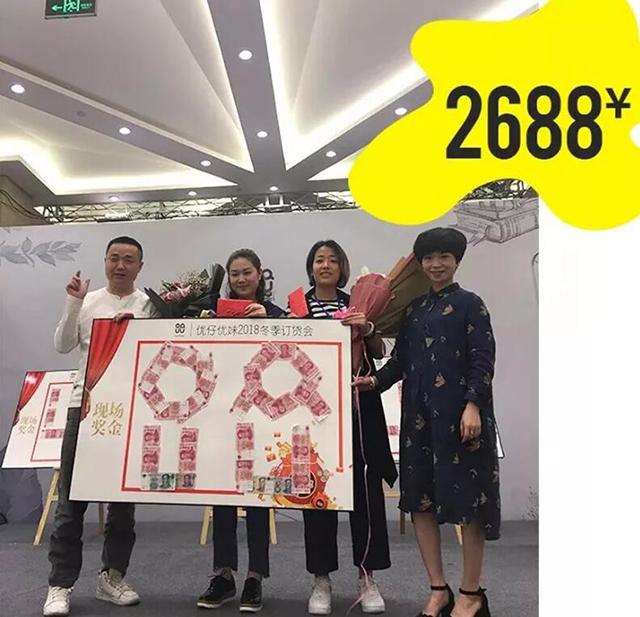 UZAIUMEI优仔优妹2018冬季新品订货会圆满成功