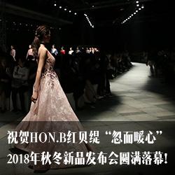 "HON.B红贝缇""忽而暖心""2018年秋冬新品发布会圆满落幕!"
