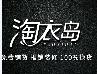 淘衣岛折扣女装【招商加盟】