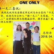 """热烈庆祝河北省保定市定州马女士签约ONEONLY旗下""""卡尼欧""""女装!"""