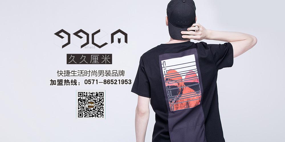 99cm男装_99cm牛仔裤_久久厘米