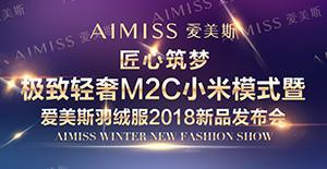 极度轻奢M2C小米模式暨爱美斯羽绒服2018新品发布会