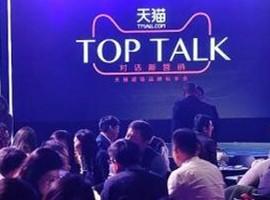 天猫TopTalk分享会:娱乐和体育健康是未来重点