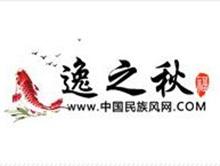 逸之秋yizhiqiu