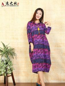 逸之秋品牌新款条纹连衣裙
