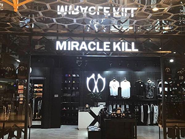 死亡奇迹 MIRACLEKILL实体店铺图