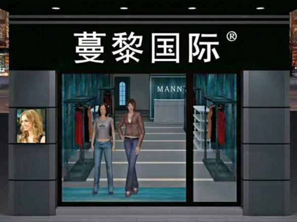 蔓黎国际店铺展示