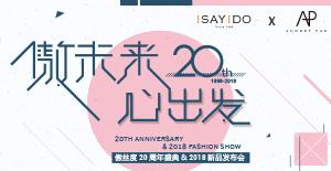 傲丝度20周年盛典&2018新品发布会