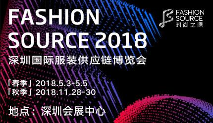 FASHION SOURCE 2018 深圳国际服装供应链博览会