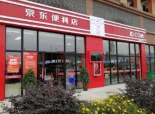 京东回应一年要开36.5万家门店:并非直营合作模式为主
