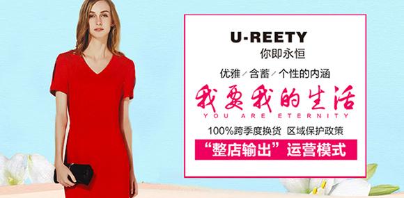 U-REETY你即永恒女装诚邀您的加盟