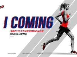 美国运动品牌AVIA入驻中国 刮起时尚运动风