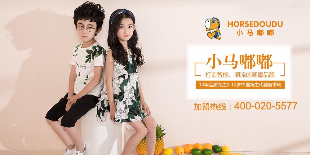 广州亨锋实业有限公司(小马嘟嘟)