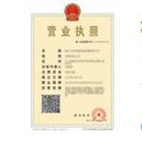 杭州構思服飾有限公司企業檔案