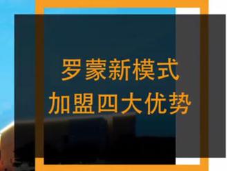罗蒙新模式招商加盟视频