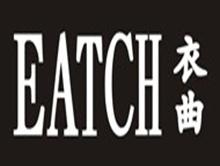深圳市衣曲服饰有限公司