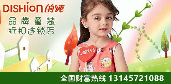 的纯中国品牌童装折扣行业投资企业!