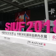 2018深圳国际品牌内衣展,闺秘内衣邀你一起来嗨!