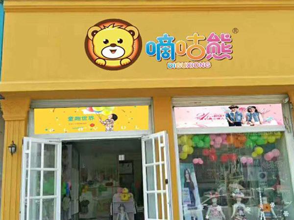 嘀咕熊店铺展示