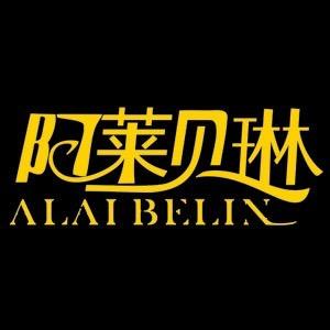 双喜临门 祝贺阿莱贝琳女装品牌成功添得两位精英