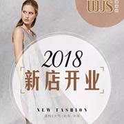 棉麻森女WJS唯简尚女装|10余家店铺于盛夏震撼来袭,完美绽放!