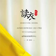 五月,读衣拾年2018秋冬新品发布邀您莅临!!!