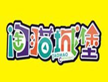 淘猫城堡童装品牌
