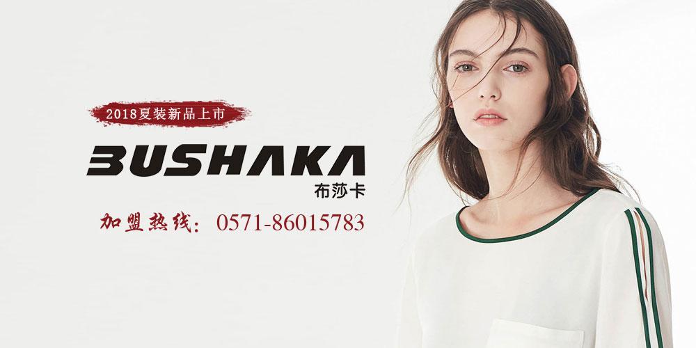 布莎卡品牌