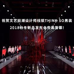 线锁THINK SO男装2018秋冬新品发布会完美落幕
