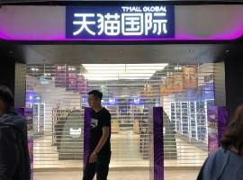 新零售落地 天猫国际首家跨境实体店今日开业