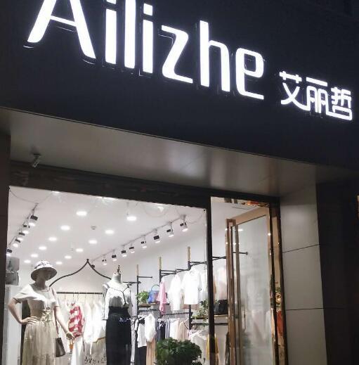 热烈祝贺艾丽哲携手广东梅州张小姐4月20日开业大吉大利!