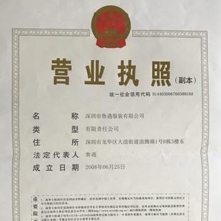 深圳市鲁遇服装有限公司企业档案