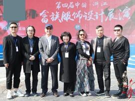 第四届中国(浙江)畲族服饰设计展演圆满举行