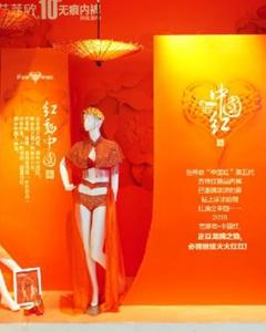 2018SIUF | 芭蒂欧:品格造物——中国的,世界的